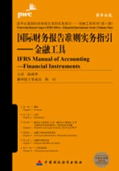 Financial Instruments (English with Chinese translation), Volume 1