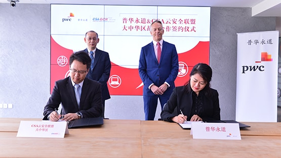 PwC HK: PwC collaborates with CSA, enhancing cloud security in China